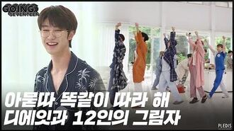 GOING SEVENTEEN 2020 EP.25 디에잇과 12인의 그림자 1 (THE 8 and the 12 Shadows 1)