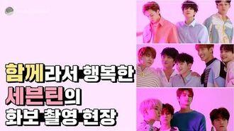 INSIDE SEVENTEEN Billboard Korea Magazine Photo Shoot Behind📷
