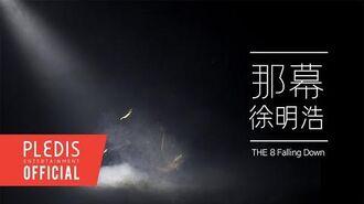 THE 8 Contemporary ART 徐明浩 THE 8 - 那幕 (Falling Down)