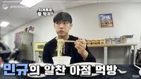 INSIDE SEVENTEEN 민규의 알찬 아점 먹방 in Houston🍗 (Mingyu's Satisfying Brunch Mukbang in Houston🍗)