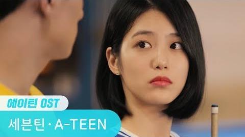 OST로 멜론 1위 찍은 세븐틴 갓띵곡 - A-TEEN -에이틴 OST Part
