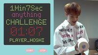 1Min7Sec CHALLENGE 호시의 휴지 리프팅 챌린지 (Hoshi's Toilet Paper Challenge)