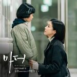 Mother OST Part.5