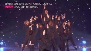 DIGEST WOWOW SEVENTEEN「SEVENTEEN 2018 JAPAN ARENA TOUR 'SVT'」