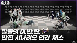 GOING SEVENTEEN 2020 EP.17 인간 체스 2 (Human Chess 2)