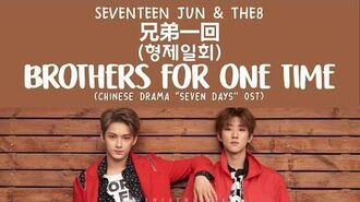 LYRICS 가사 SEVENTEEN (세븐틴) JUN & THE8 - 兄弟一回 (Brothers For One Time) Chinese Drama 7 Days OST