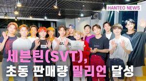 "HANTEO NEWS 한터차트 공식 인증! ""세븐틴 초동 판매량 밀리언 달성"""