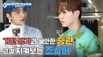 IF 세븐틴의 햄식대첩 3 (SEVENTEEN's The Battle of Burgers 3)