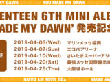 Seventeen 6th Mini Album 'YOU MADE MY DAWN' Handshake Meeting Event