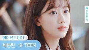믿고 듣는 청량맛집 에이틴 X 세븐틴 OST 에이틴2 - 9-TEEN MV