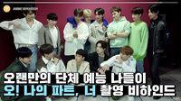 INSIDE SEVENTEEN MBC '오! 나의 파트, 너' 촬영 비하인드 (MBC 'Oh My Partner' Shooting Behind)