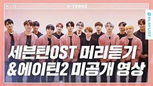 에이틴2 미공개영상 세븐틴 OST 1분 미리듣기