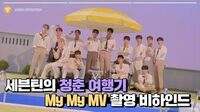 INSIDE SEVENTEEN SEVENTEEN 'My My' MV Behind