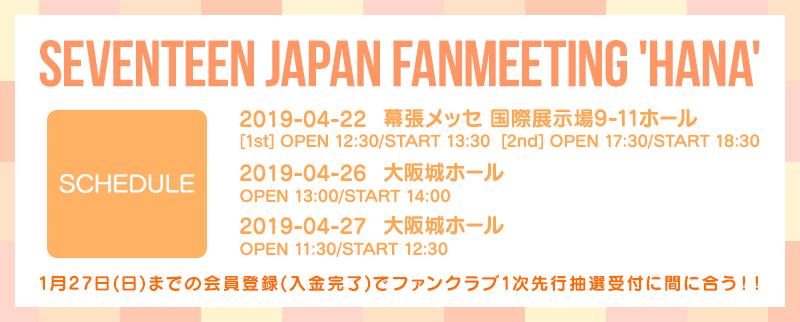 Seventeen Japan Fanmeeting 'HANA' | Seventeen Wiki | FANDOM powered