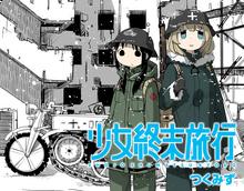 Manga Key Visual