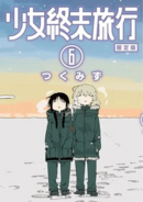 GLT volume 6 limited edition cover
