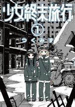 Shoujo Shuumatsu Ryokou Volume 1