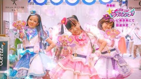 「ポリス×戦士 ラブパトリーナ!」番宣PV第1弾♪