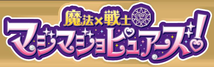 魔法×戦士 マジマジョピュアーズ! タイトルロゴ