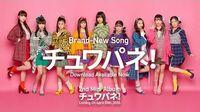 Girls² - チュワパネ!(Chuwapane!) Lyric Video