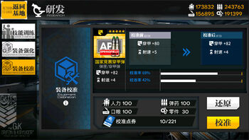 Equipmentcalibration menu
