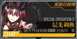 Opcube specialop3 icon