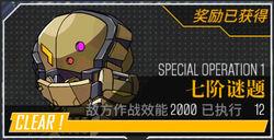 Opcube specialop1 icon