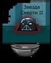 Звезда смерти 2