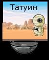 Татуин
