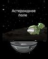 Астероидное поле