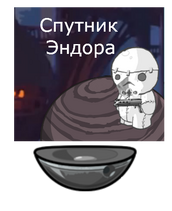 Спутник эндора