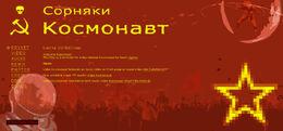 KosmonautMinisite