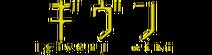 Given Wiki-wordmark-v2-yellow