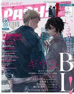 Akihiko and Ugetsu PASH! Cover