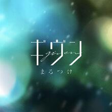 Given-Marutsuke
