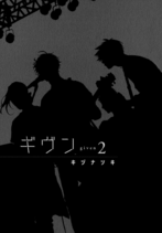 Given Volume 2 Title