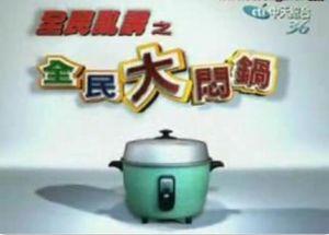 全民大悶鍋1