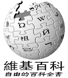 File:Chinesewikipedia.png