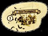 Inox Encampment