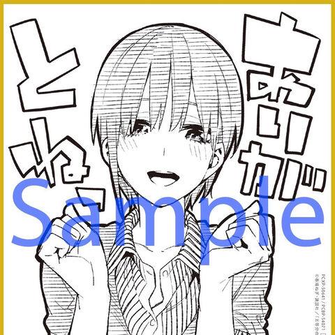 Ilustración especial coloreada de Ichika