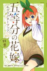Yotsuba Character Book