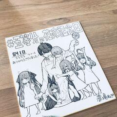 Tablero de dibujo de Fuutarou y las miniquintillizas.