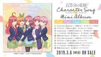 TVアニメ「五等分の花嫁」キャラクターソング・ミニアルバム試聴動画(サビver.)