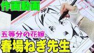 『五等分の花嫁』作者 春場ねぎ先生の作画現場に突撃取材!