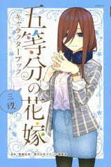 Miku Character Book