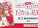 Go Toubun no Hanayome
