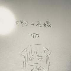 Ilustración final del manuscrito de Nino.