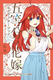 Libro de Personajes Itsuki