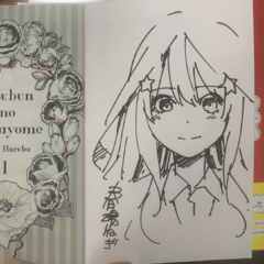 Firma e ilustración de Itsuki Nakano.