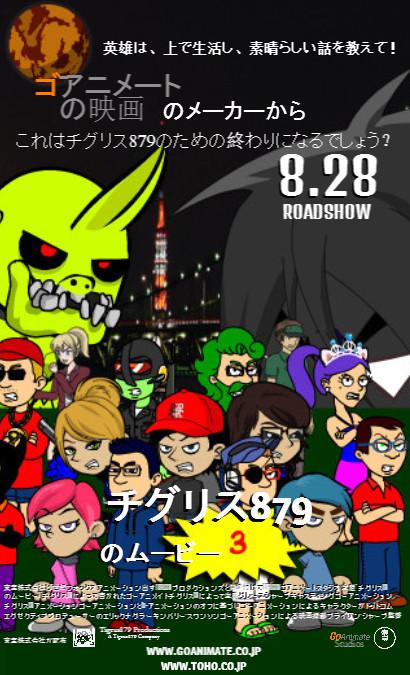 image japanese t879 the movie 3 poster jpg goanimate v2 wiki